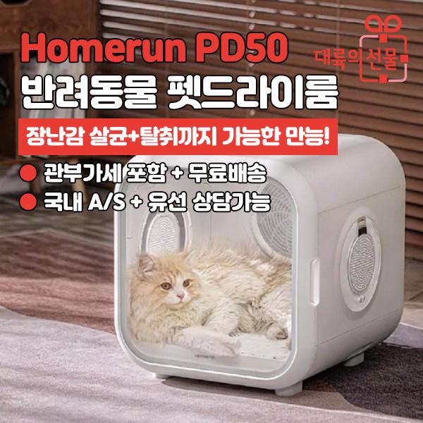 [해외] 샤오미 Homerun PD50 펫드라이룸 강아지 고양이 애견 반려동물 드라이기 건조기 살균 탈취 / 장난감 살균+탈취까지 가능한 만능! / 관부가세포함가