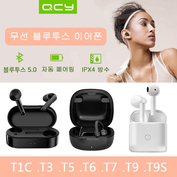 [해외] 큐씨와이 QCY T1C / QCY T3 / QCY T5 / QCY T6 / QCY T7 / QCY T9 / QCY T9S 무선 블루투스 5.0 이어폰 / APP 연동 /  블루투스