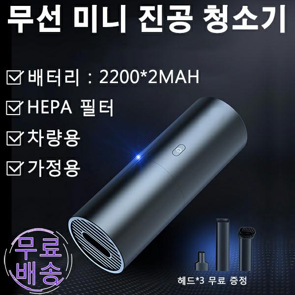 [해외] Smartdeer SY 무선 진공 청소기/미니 가정용 청소기/차량용 청소기//무료배송//킥보드 청소기/USB 충전/진공청소기