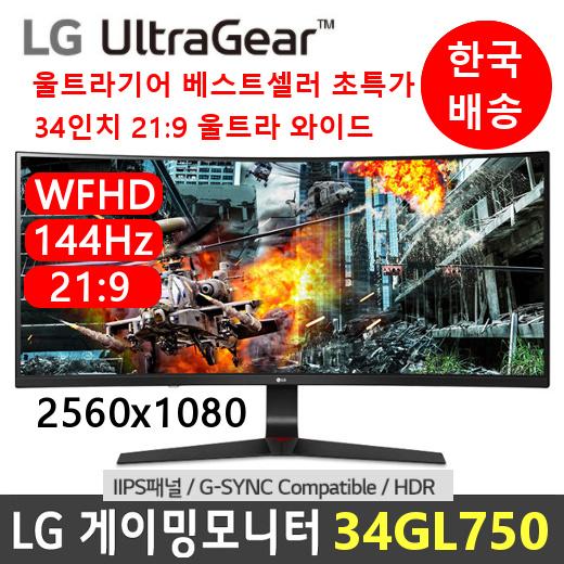 [한국최저가 한국배송] LG 34GL750 울트라기어 게이밍 21:9 34인치 HDR 144Hz 모니터 / LG AS 1년 / TV