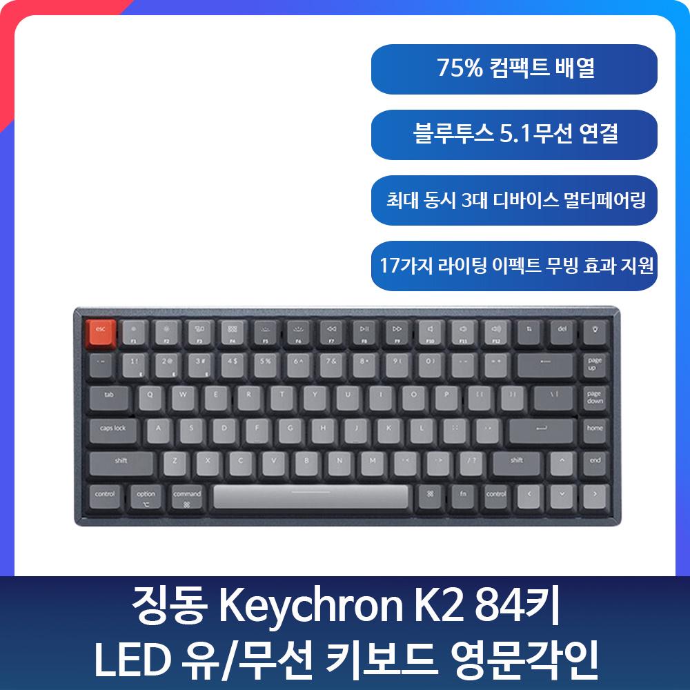 [해외] 징동 키크론 Keychron K2 84키 LED 무선 키보드 기계식 영문각인 75% 컴팩트 배열 / 최대 동시 3대 디바이스 멀티페어링 / 17가지 라이팅 이펙트 무빙 효과