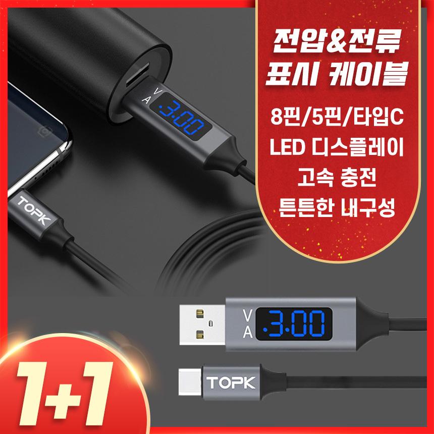 【1+1】TPE 디스플레이 실시간 전압 전류 모니터링 케이블 (애플 타입C 안드로이드) / 무료배송