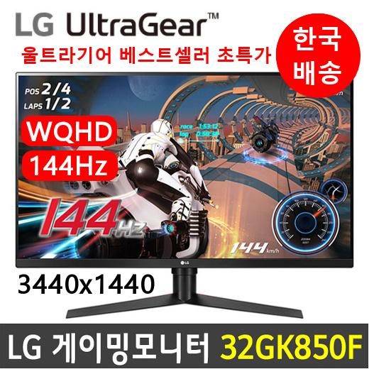 [한국배송 무료배송] LG 32GK850F 울트라기어 게이밍 32인치 144Hz QHD HDR 모니터 / TV