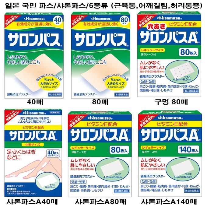 [해외] 샤론파스 일본 국민 파스/근육통/어깨결림/약한 피부에 사용/40매/80매/총 6종류/허리통증/근육이완