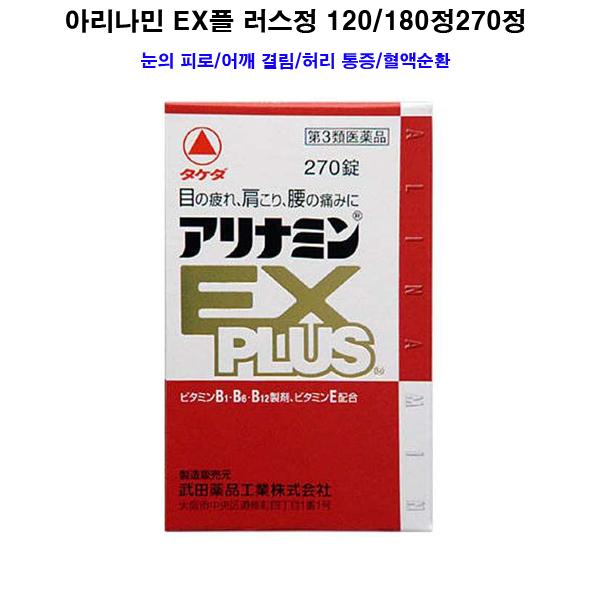 [해외] 아리나민 EX 플러스 120정/180정270정/눈의 피로/어깨 결림/허리 통증/혈액순환/신경통/근육통/근육피로 회복제/만성피로
