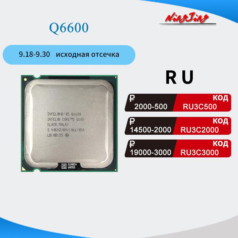 [해외] Intel Core 2 Quad Q6600 2.4 GHz Quad-Core Quad-Thread CPU Processor 8M 95W LGA 775