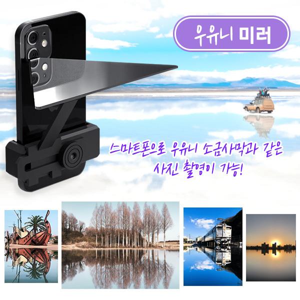 [해외] ★Uyuni Mirror/우유니미러★ 스마트폰에서 우유니 소금사막과 같은 사진 촬영 가능!!!